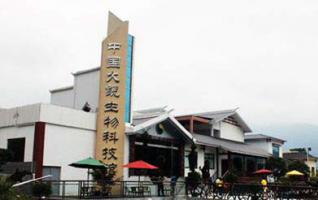 The First Museum of Salamander Opens in Zhangjiajie