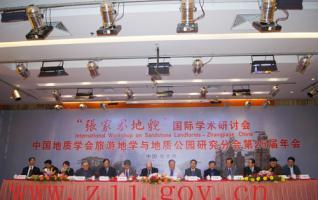 International Geological Authoritative Experts Gather in Zhangjiajie