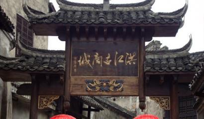 Hongjiang Ancient Commercial Town