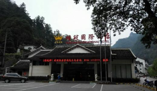 GUIGUAN INTERNATIONAL HOTEL