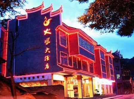 Huofeng Hotel1
