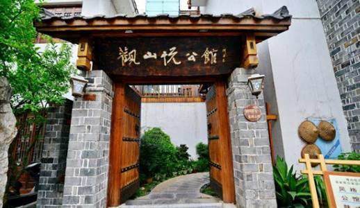 Zhangjiajie Guanshanyue Mansion