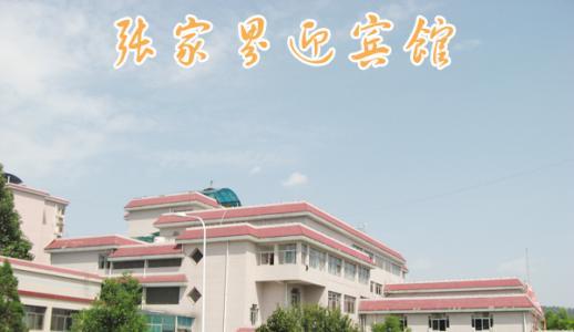 Zhangjiajie Guest House