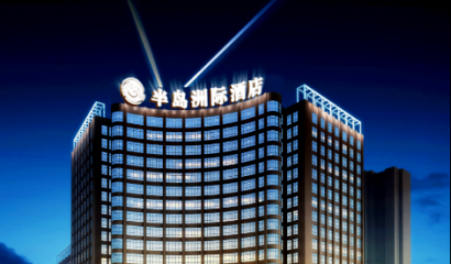 Huaihua Peninsula Intercontinental Hotel