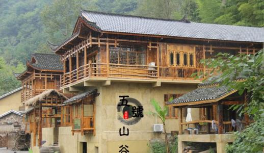 Zhangjiajie No.5 Valley Inn