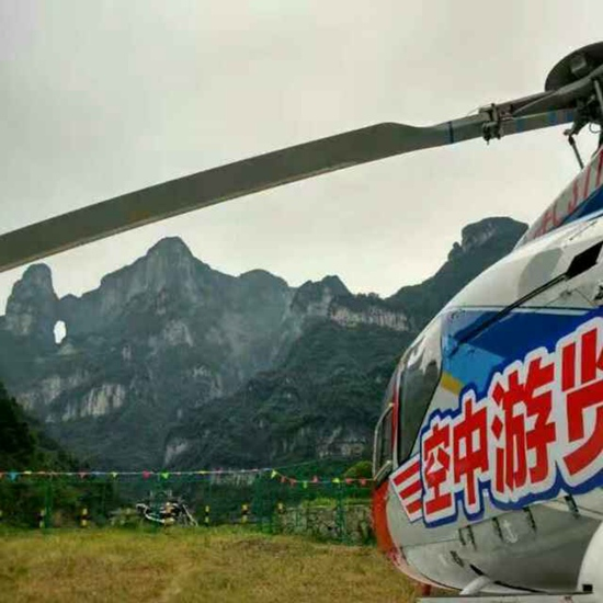 Zhangjiajie helicopter air travel routes for Tianmenshan and Wulingyuan