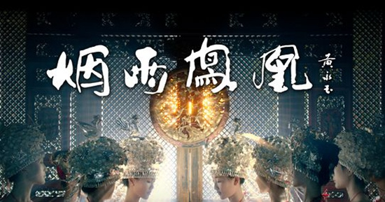 Misty Rain Fenghuang-Biancheng Show