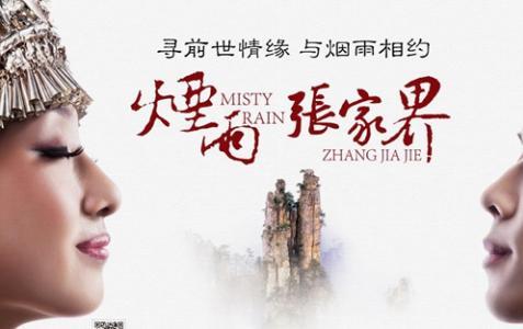 Misty Rain in Zhangjiajie Show