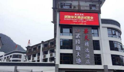 Wulingyuan Huatian Choice Hotel