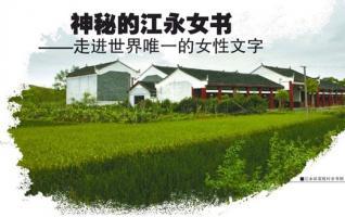 Yongzhou Nvshu (Women's Script) Garden
