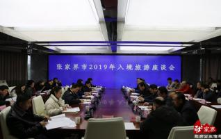 2019 Zhangjiajie Inbound Tourism Symposium was held