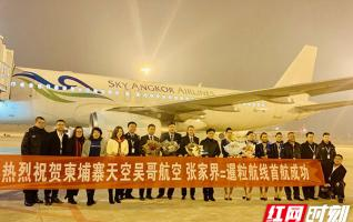 Direct Chartered Flight Links Zhangjiajie and Cambodia