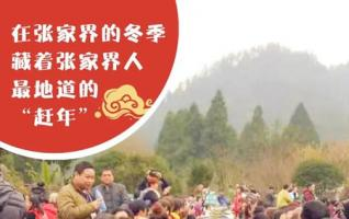 Zhangjiajie Launches Winter Tourism Activities